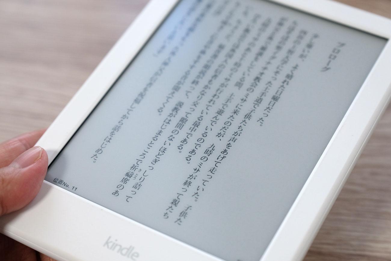 Kindleで小説を読む