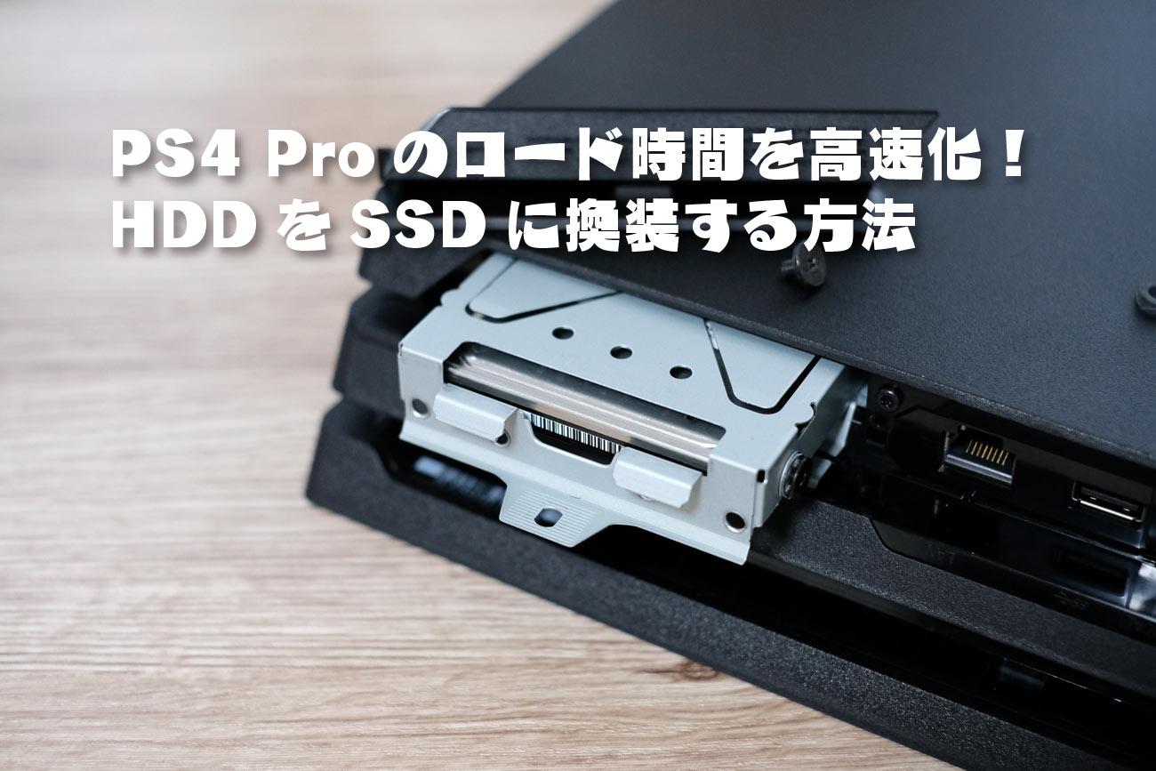PS4 Pro HDDをSSDに換装