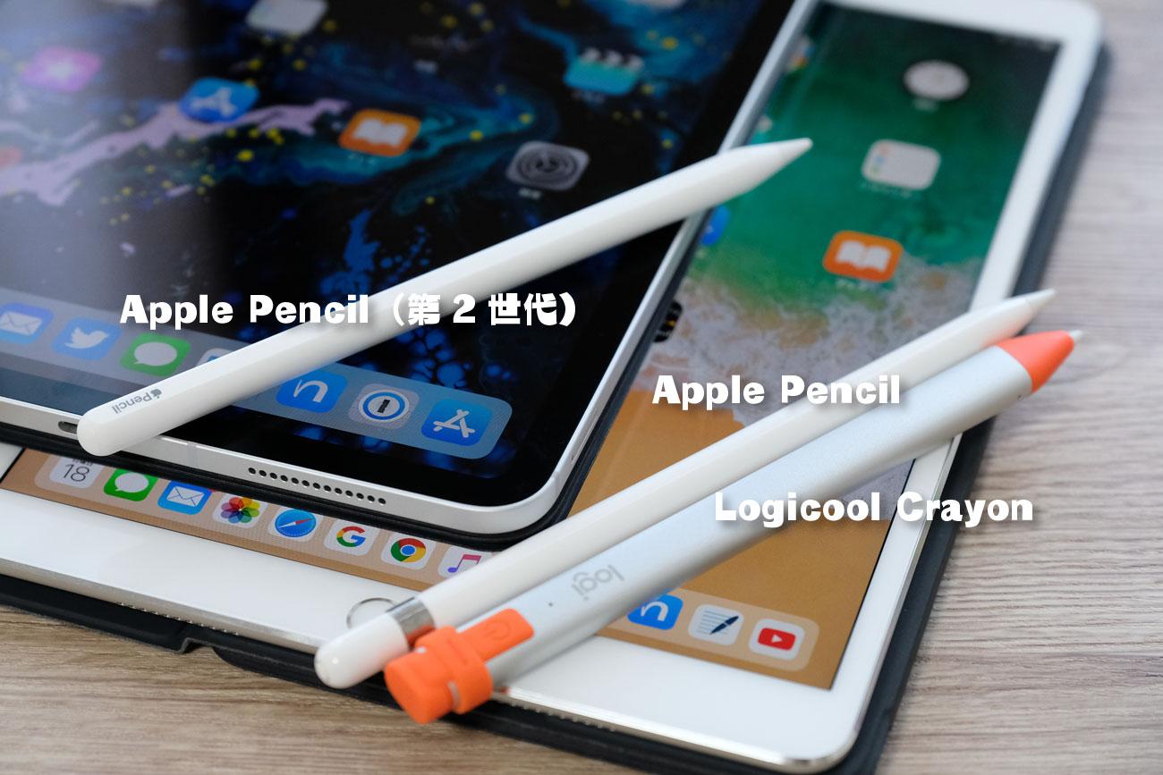Apple Pencilの種類