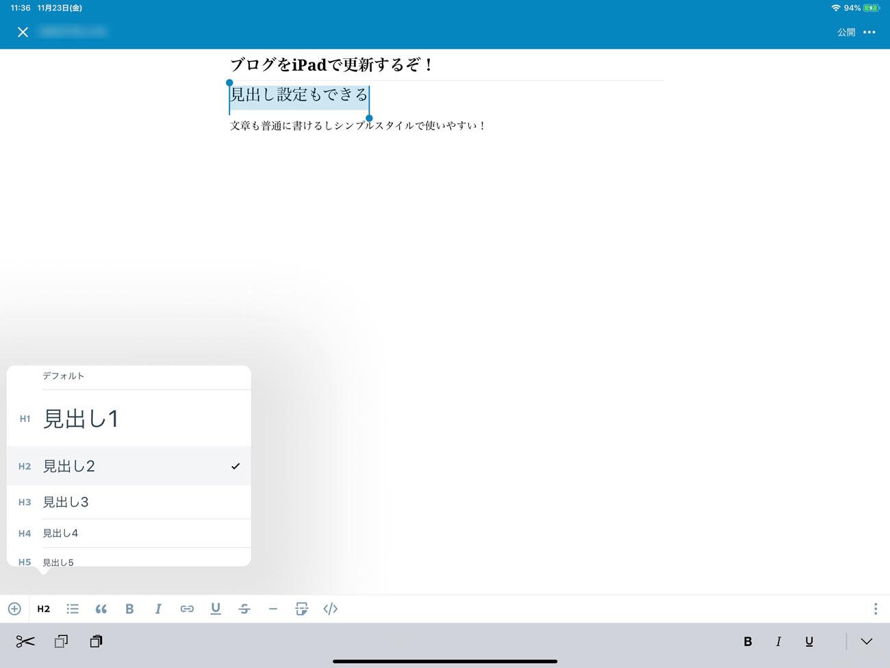 iPad版ワードプレスのアプリ 見出し設定