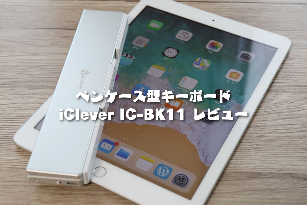 iClever IC-BK11 レビュー