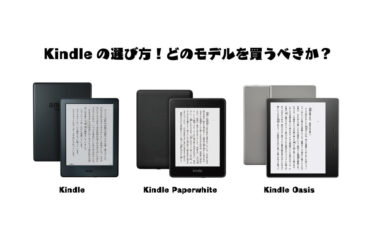 電子書籍端末Kindleの選び方