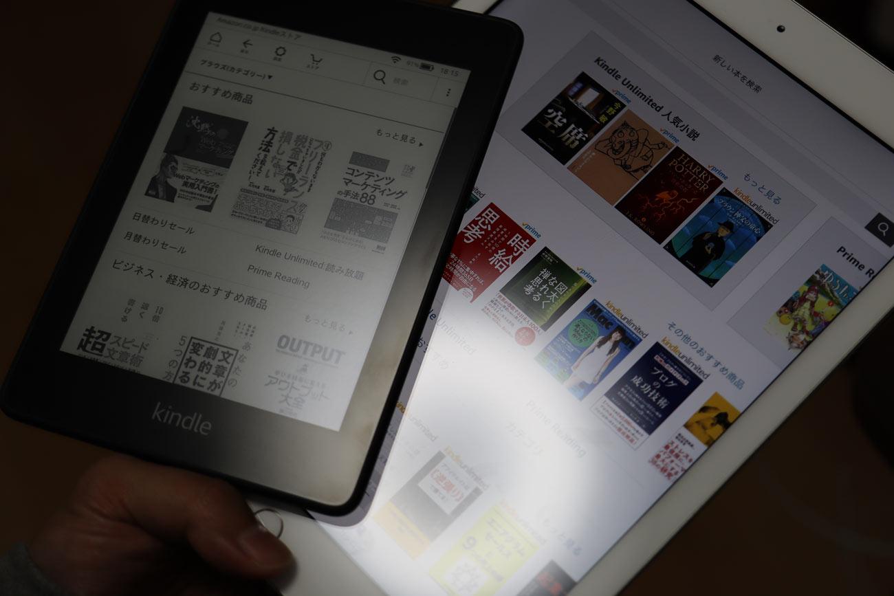 KindleとiPad ディスプレイの光の反射