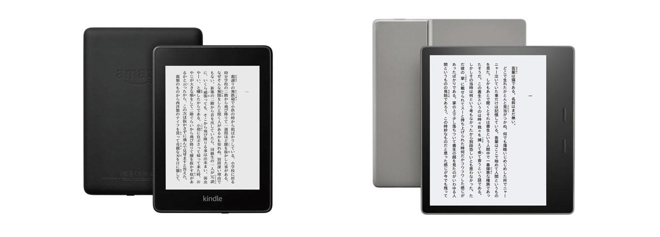 Kindle PaperwhiteとKindle Oasis 外観の違い