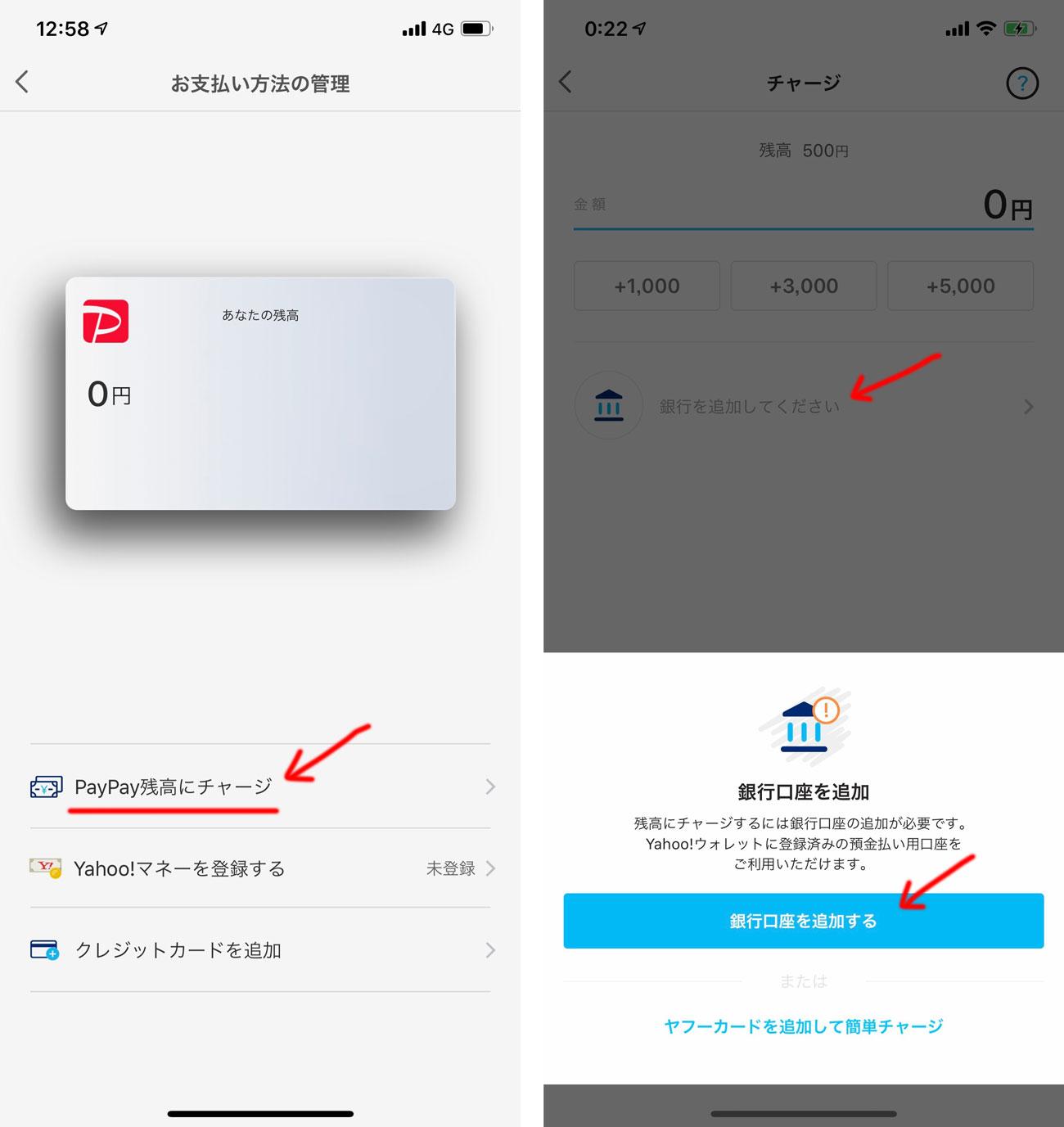 PayPay 銀行口座登録