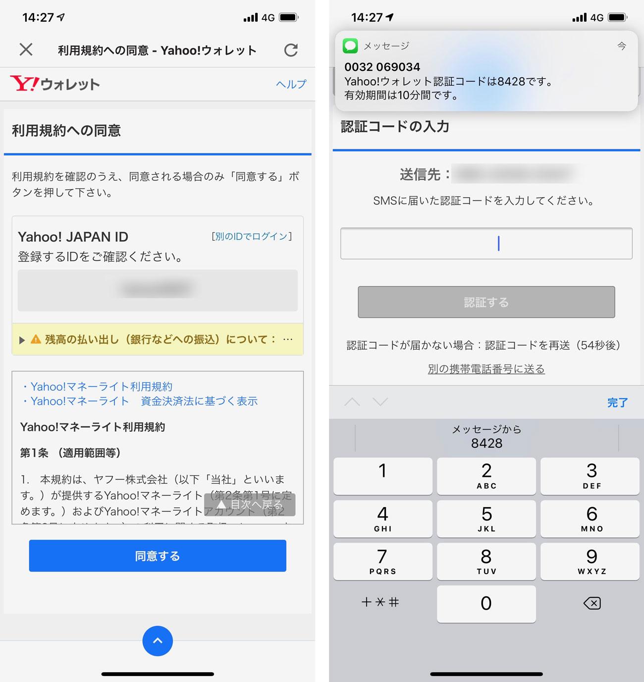 Yahoo!ウォレット PayPay登録