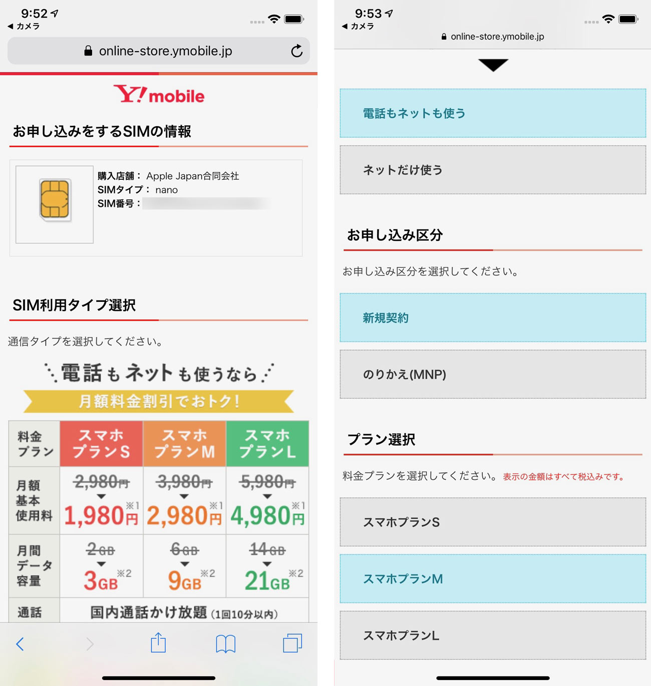 Y!mobile 申し込み手続き手順2