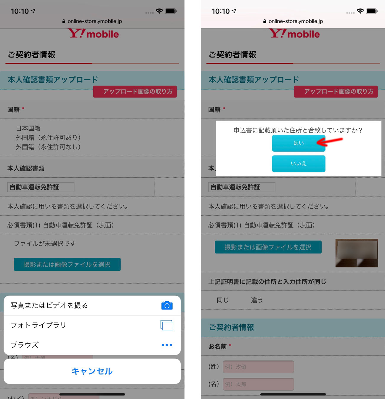 Y!mobile 申し込み手続き手順5