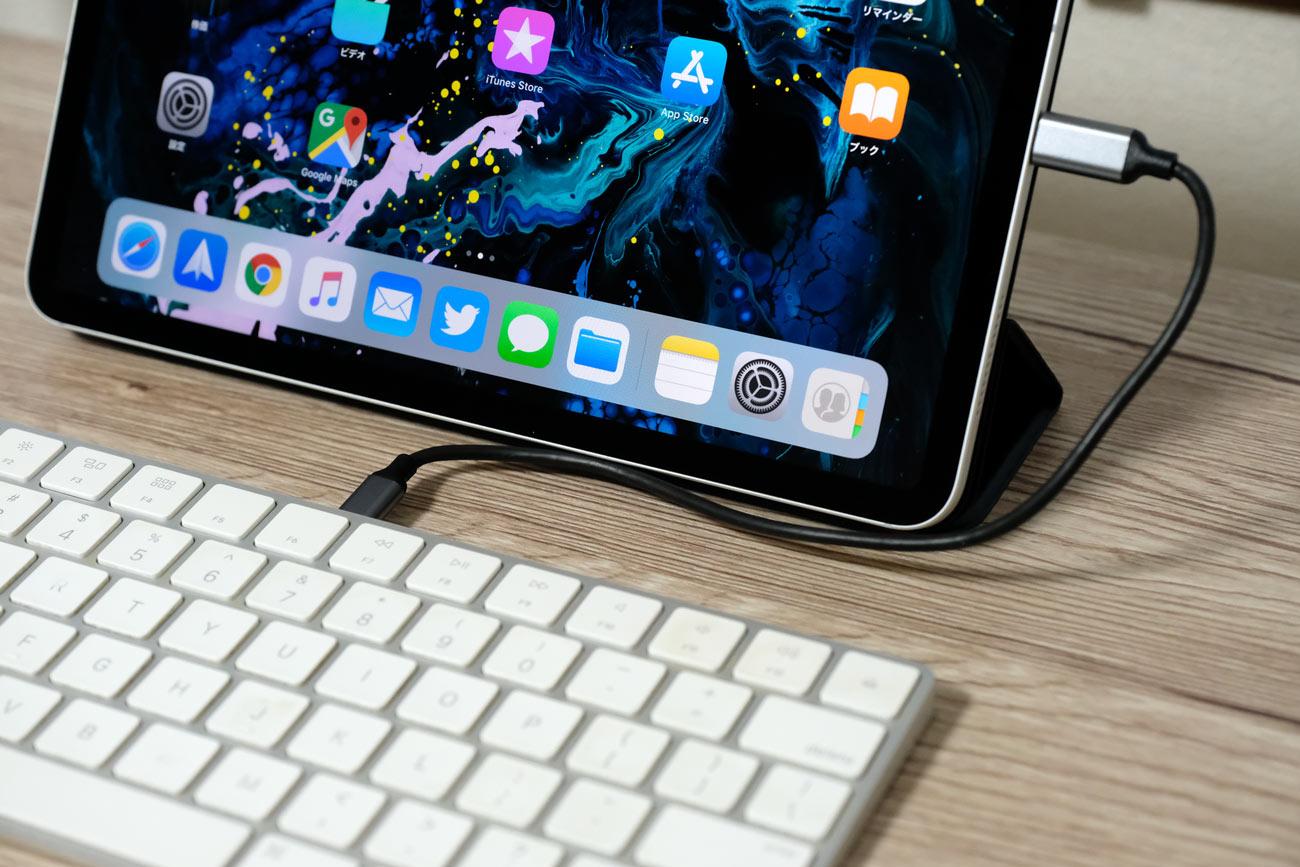 iPad Pro 11とキーボードを有線接続