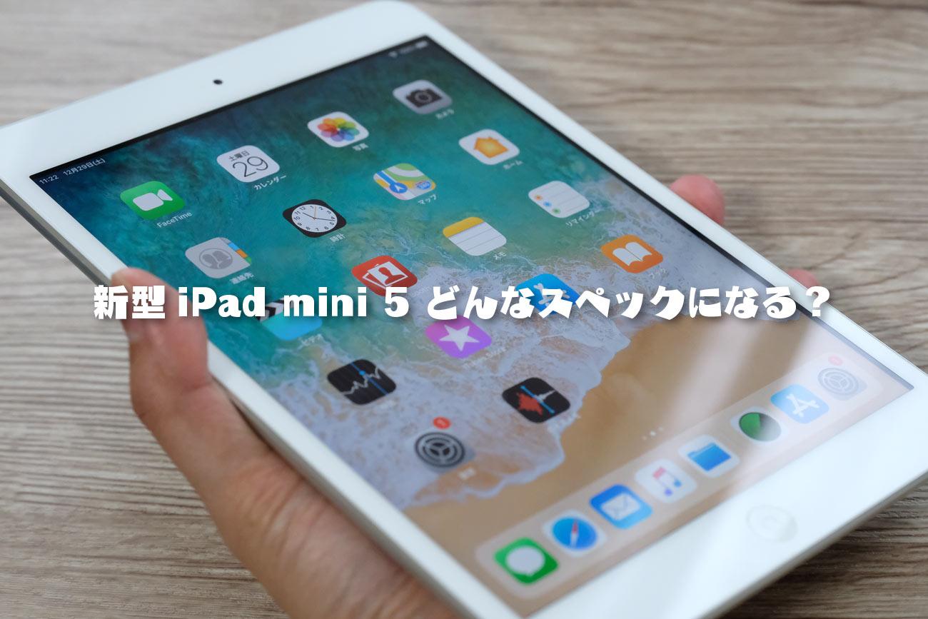新型ipad mini 5のスペック 価格 発売日など最新情報のまとめ シン