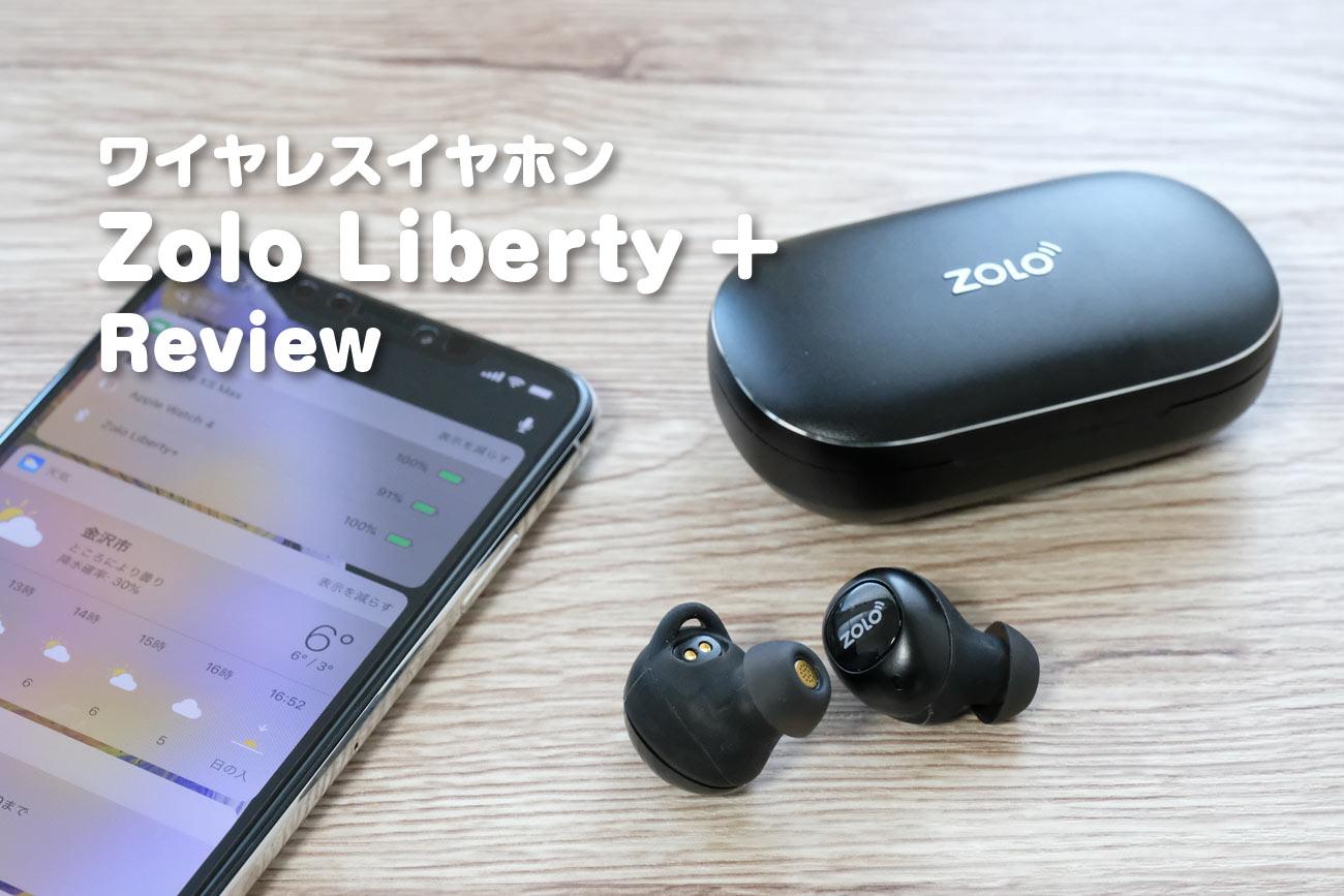 Zolo Liberty+ レビュー