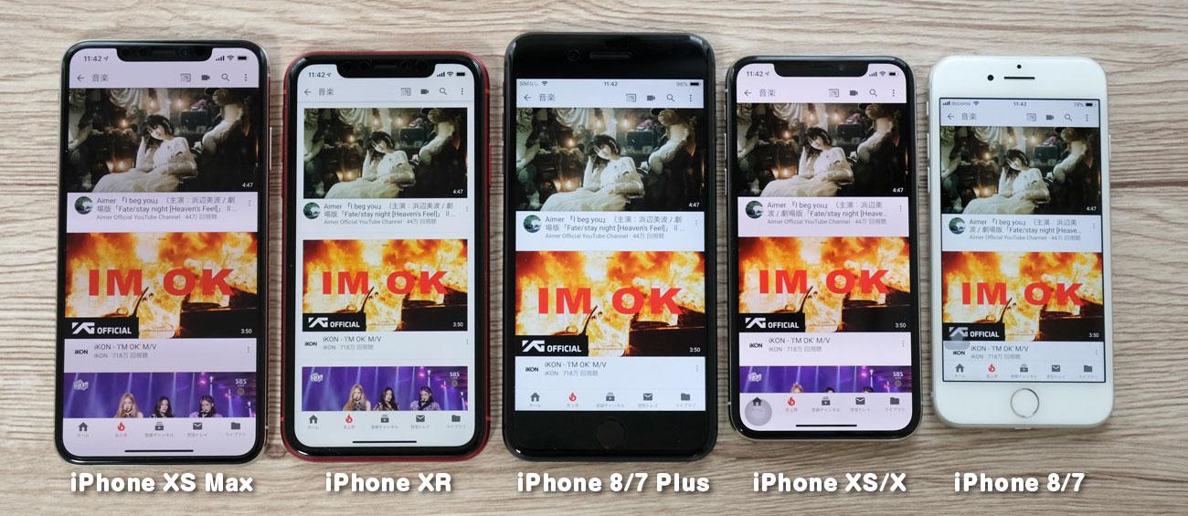 iPhoneの作業領域をYouTubeアプリで比較