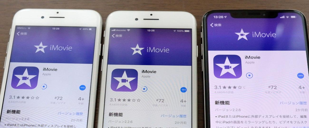 アプリのインストール時間の比較