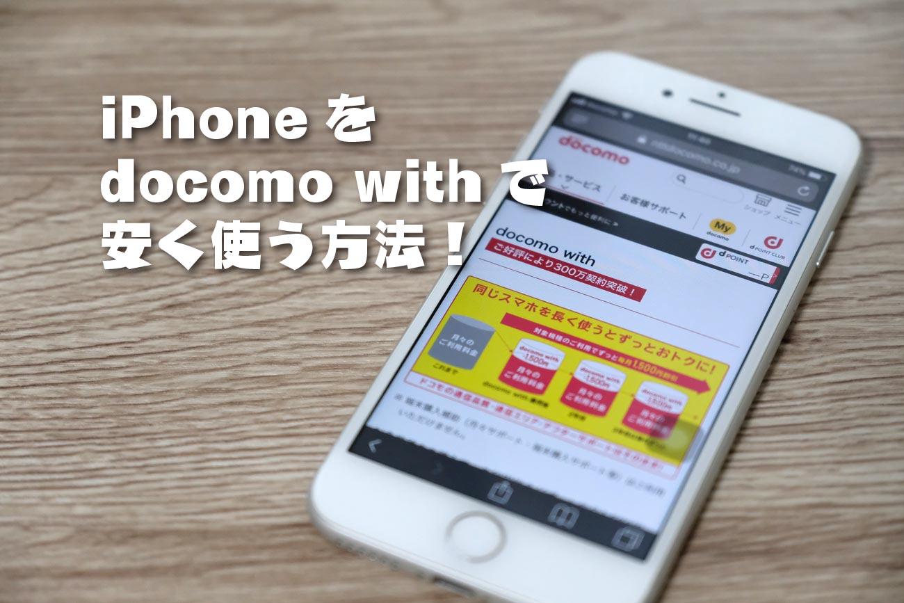 iPhoneを docomo withで 安く使う方法!