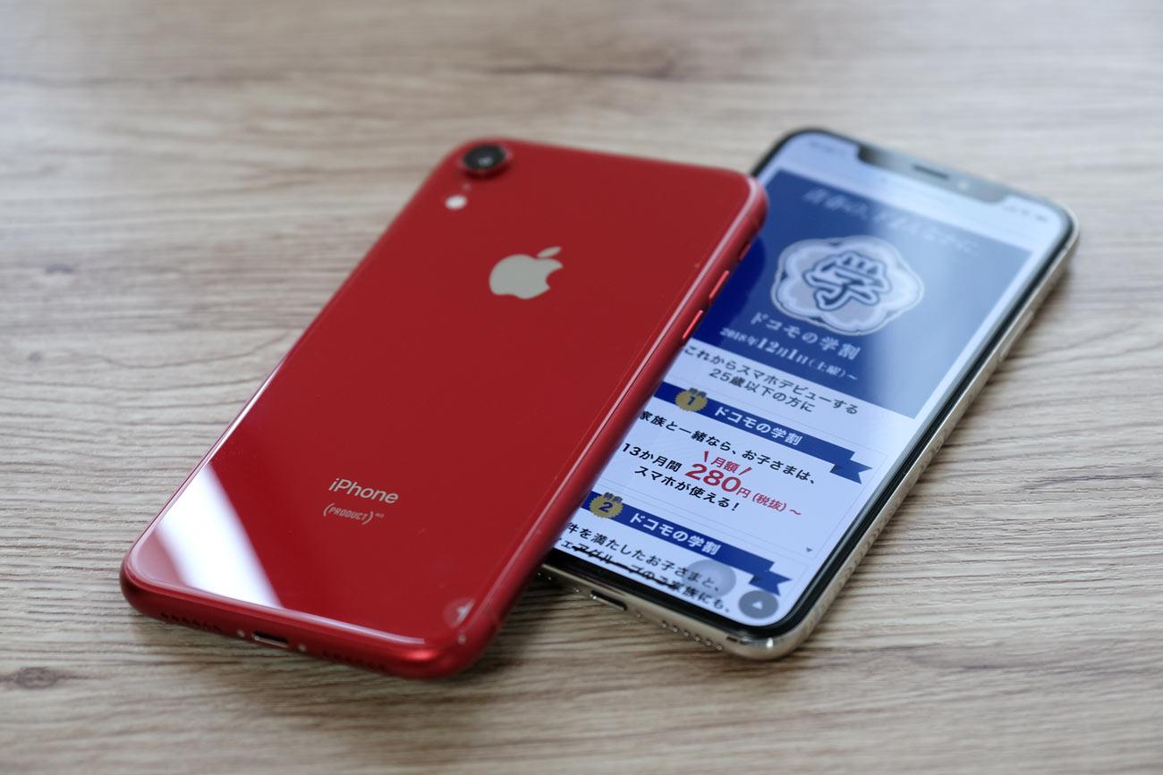 iPhone XRとドコモの学割