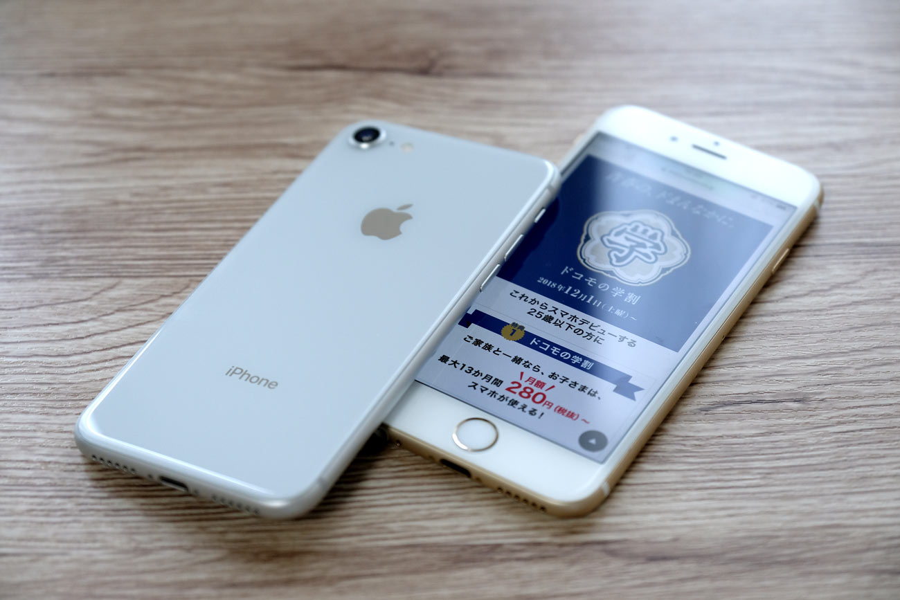 iPhone 8とドコモの学割