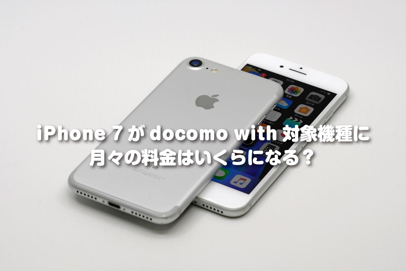 iPhone 7がdocomo with対象機種に