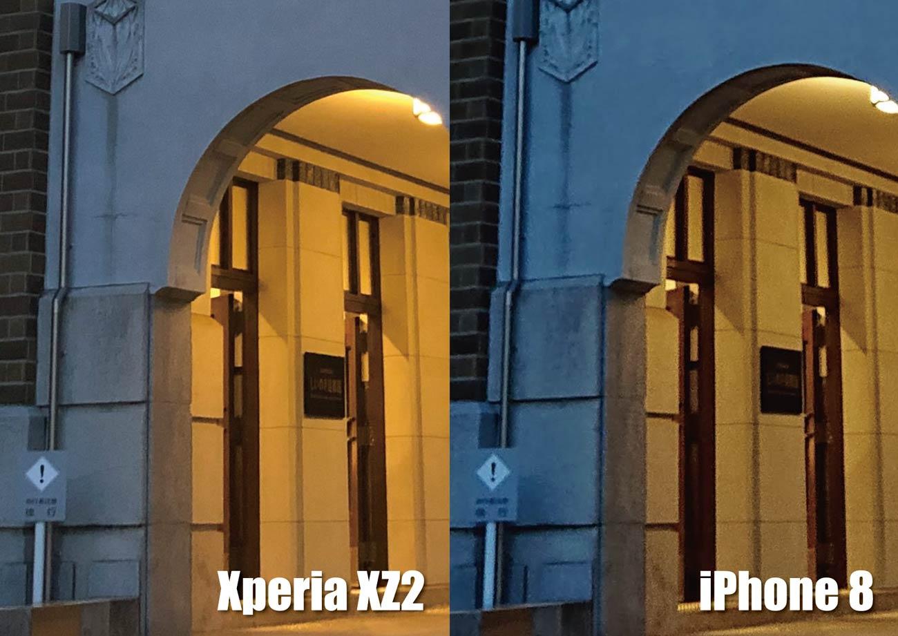 Xperia XZ2とiPhone 8 カメラの高感度性能の比較