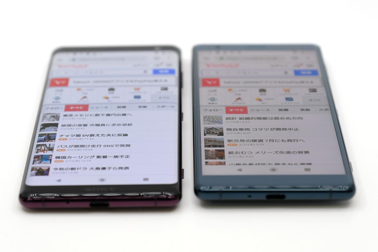 Xperia XZ3とXperia XZ2 ディスプレイの視野角の違い