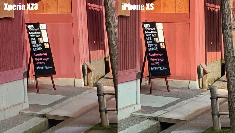Xperia XZ3とiPhone 8 カメラの画質を比較