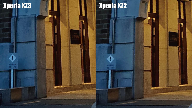 Xperia XZ3 Xperia XZ2 カメラの画質 ノイズの違い