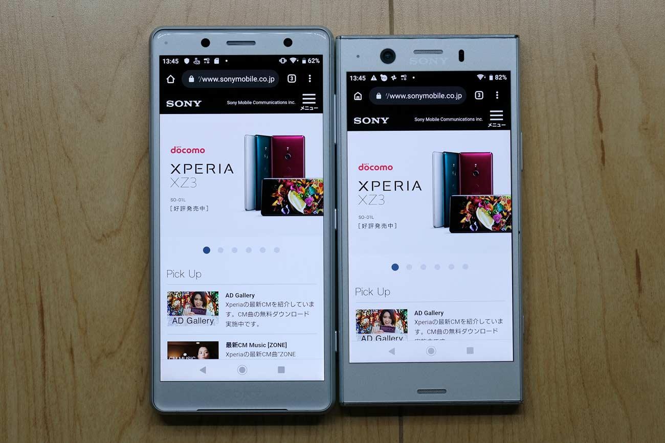 Xperia XZ2 Compact vs XZ1 Compact 画面情報量の違い