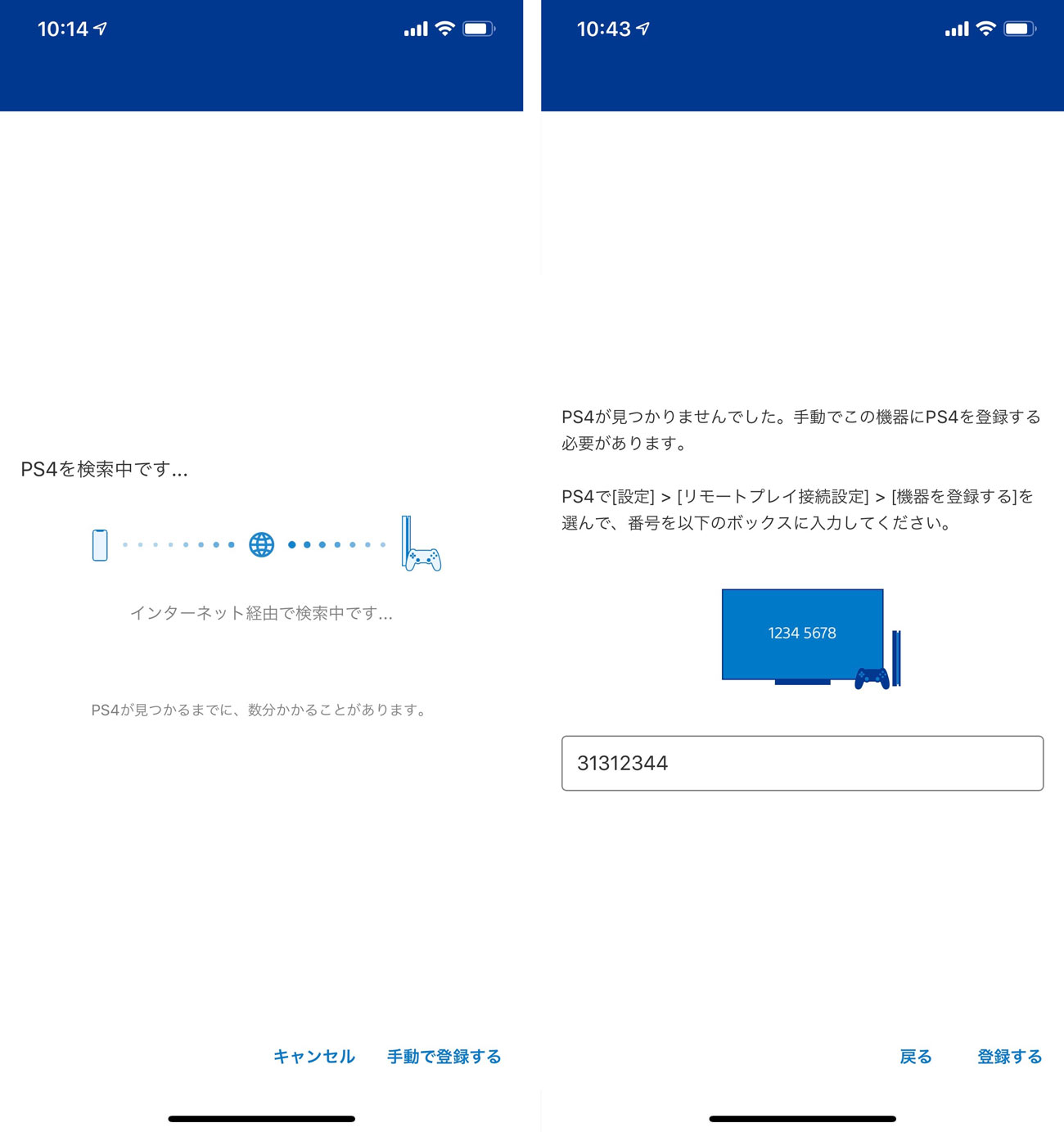 iPhone PS4 Remote Play 設定手順2