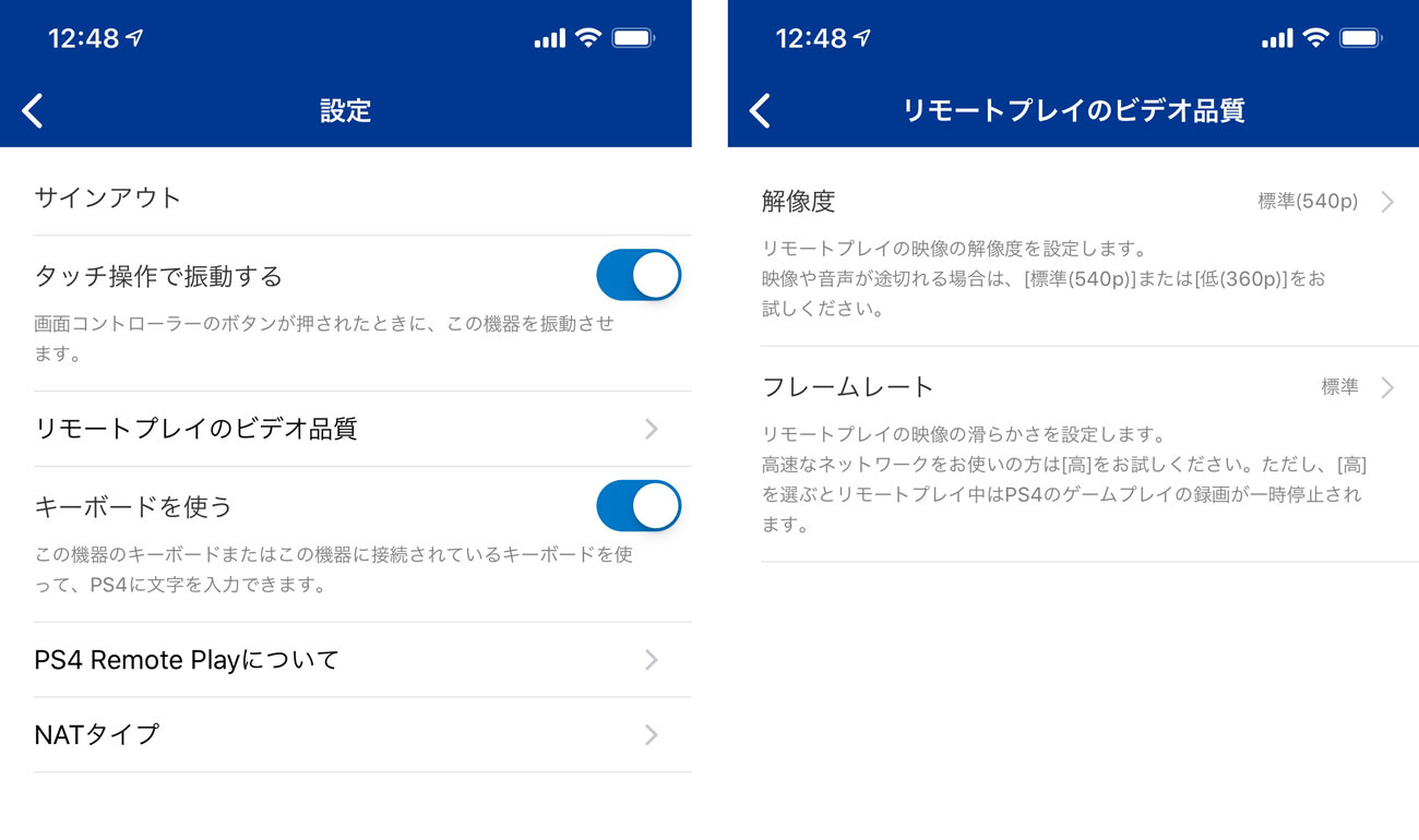 PS4 Remote Play 画質とフレームレートの変更