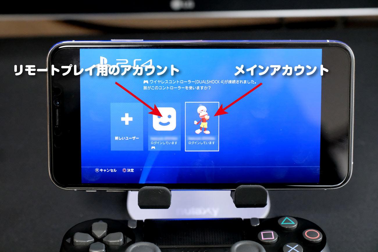 PS4 アカウント変更