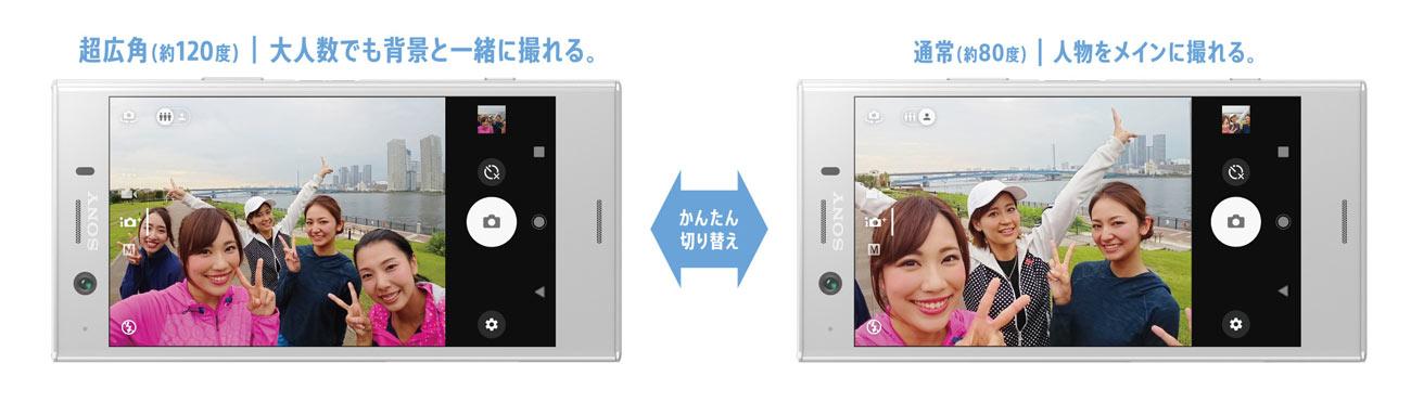 Xperia XZ1 Compact 超広角カメラ