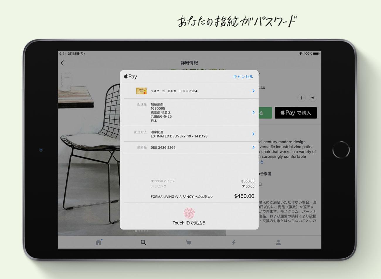 iPad mini 2019 指紋認証(Touch ID)