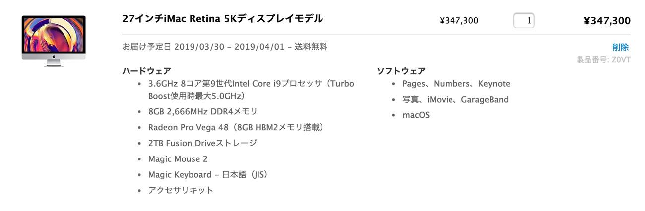 iMac 5K 2019 おすすめモデル