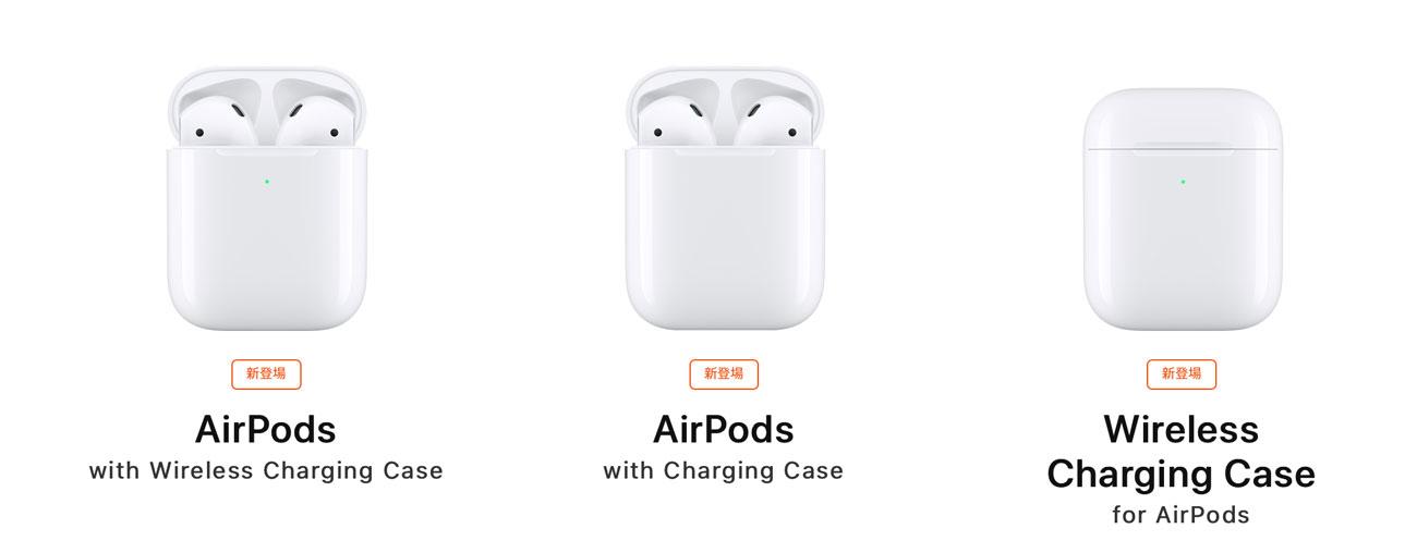 AirPods ラインナップ