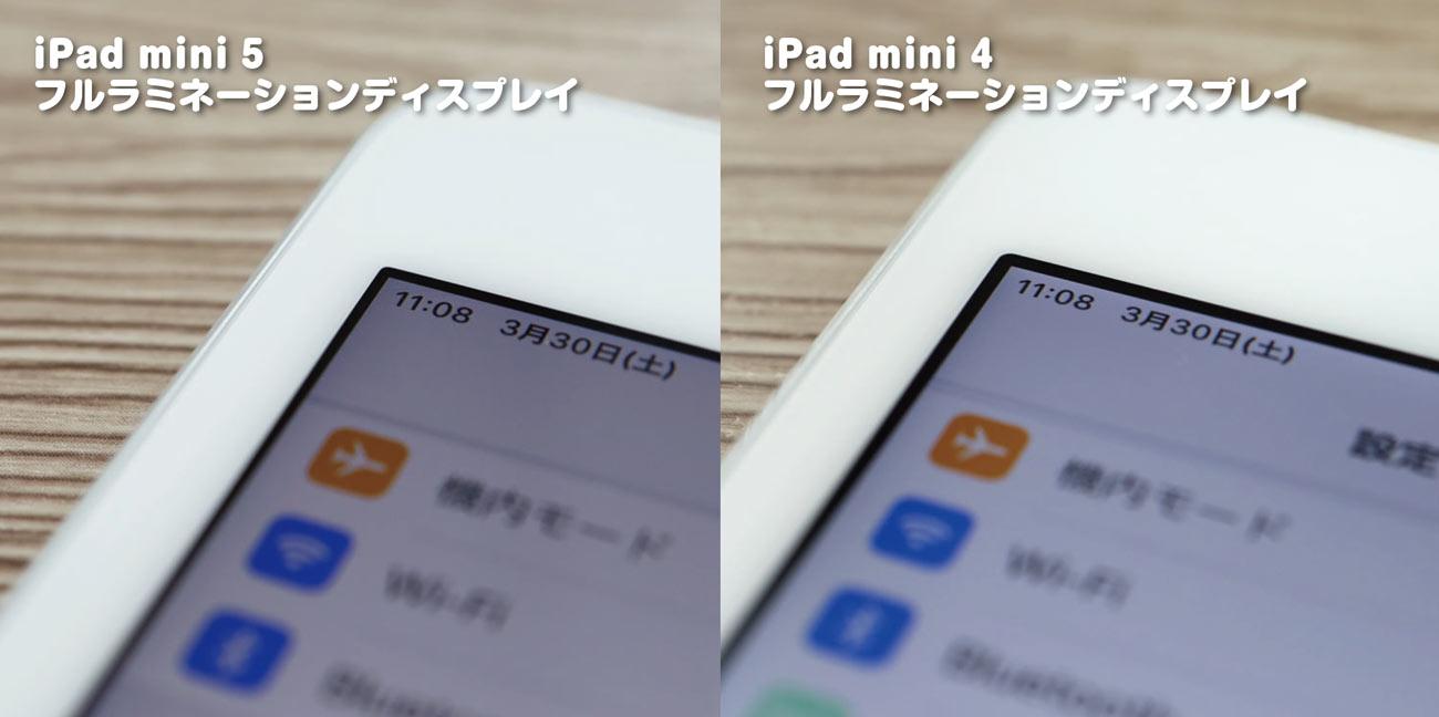 iPad mini 5とiPad mini 4のフルラミネーションディスプレイ
