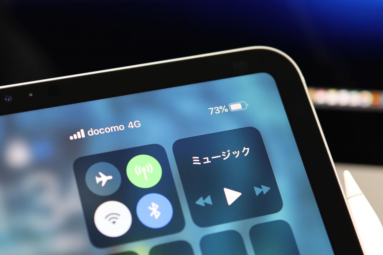 iPad Pro セルラーモデルのアンテナピクト