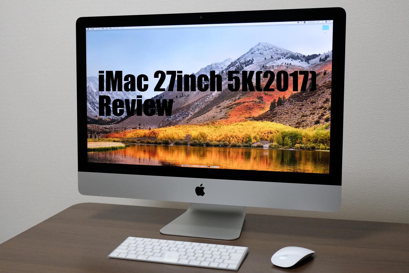 iMac 5K(2017)レビュー