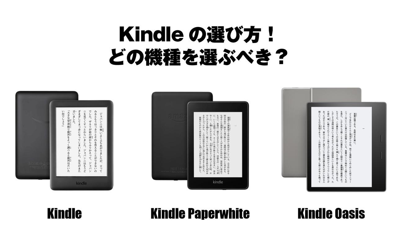 Kindleの選び方! どの機種を選ぶべき?