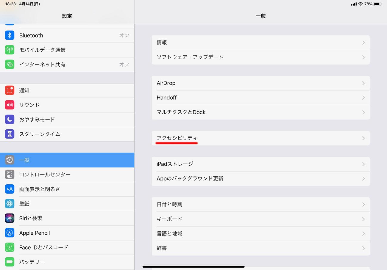 iPadの「設定」のアクセシビリティ