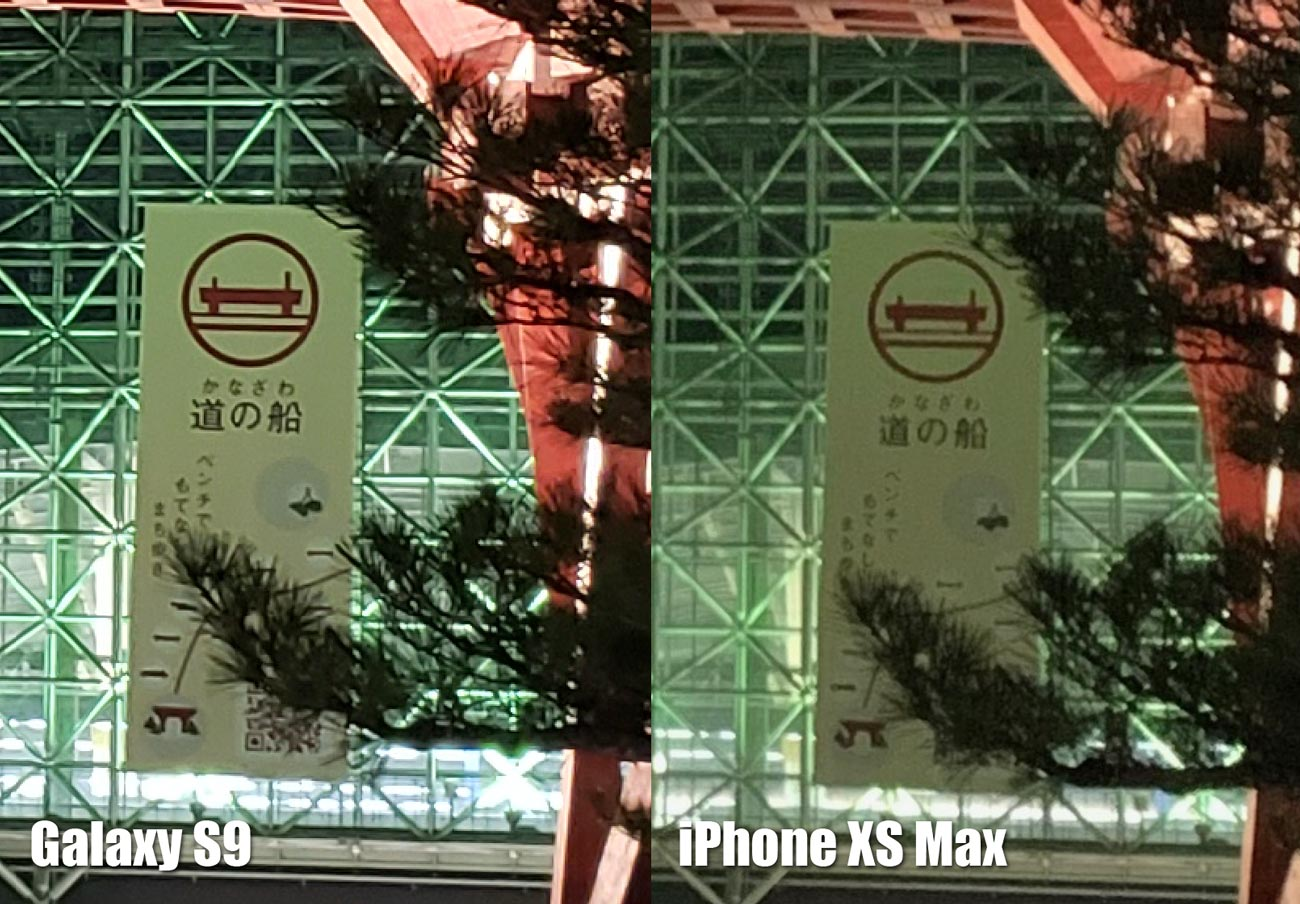 Galaxy S9とiPhone XS Max リアカメラの画質比較(金沢駅夜)