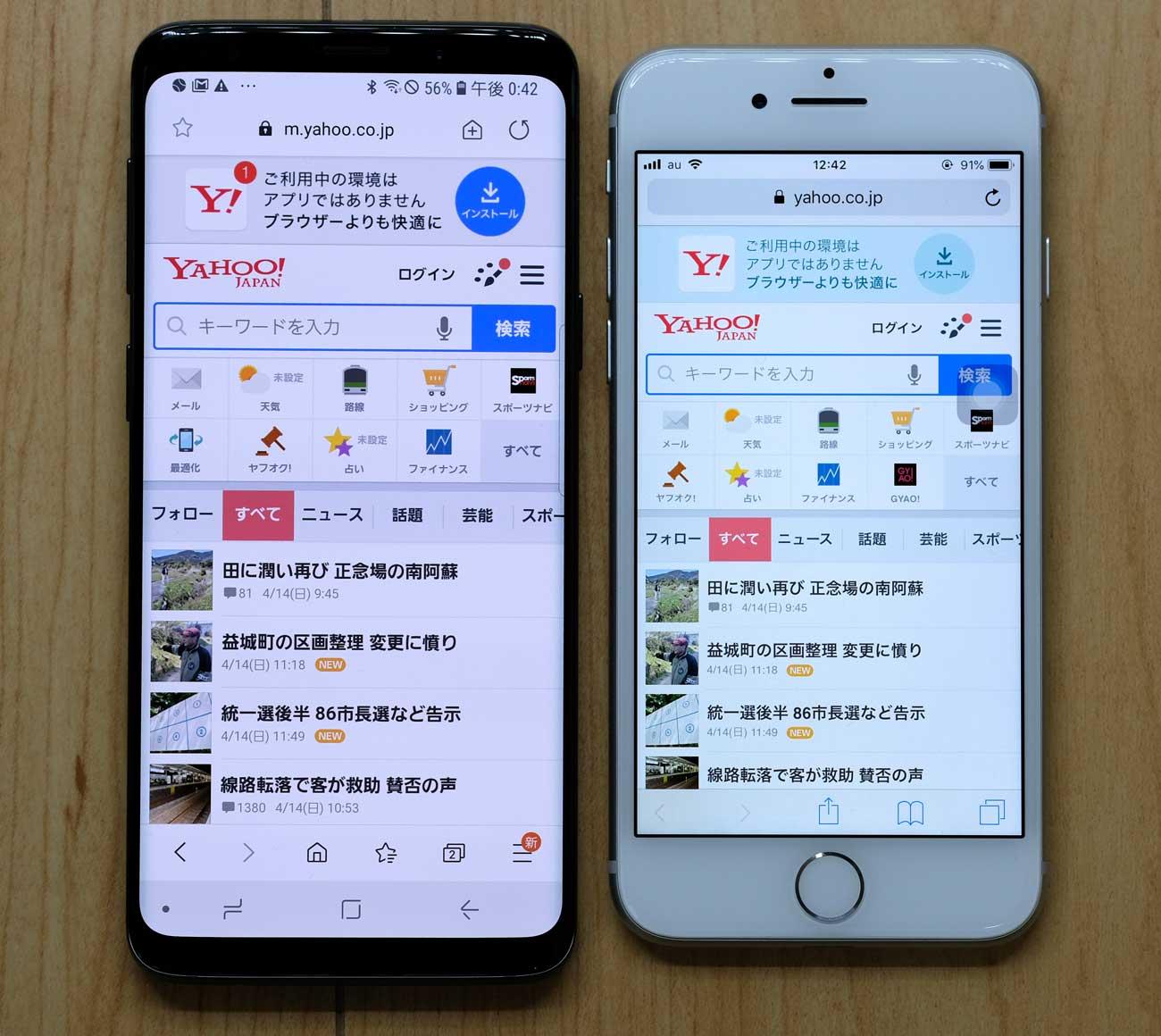 Galaxy S9とiPhone 8の画面サイズ