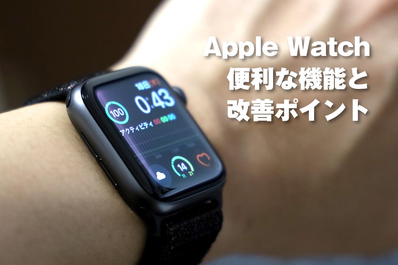 Apple Watch 便利な機能と改善ポイント