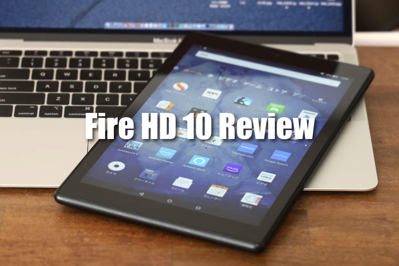 FIre HD 10 レビュー