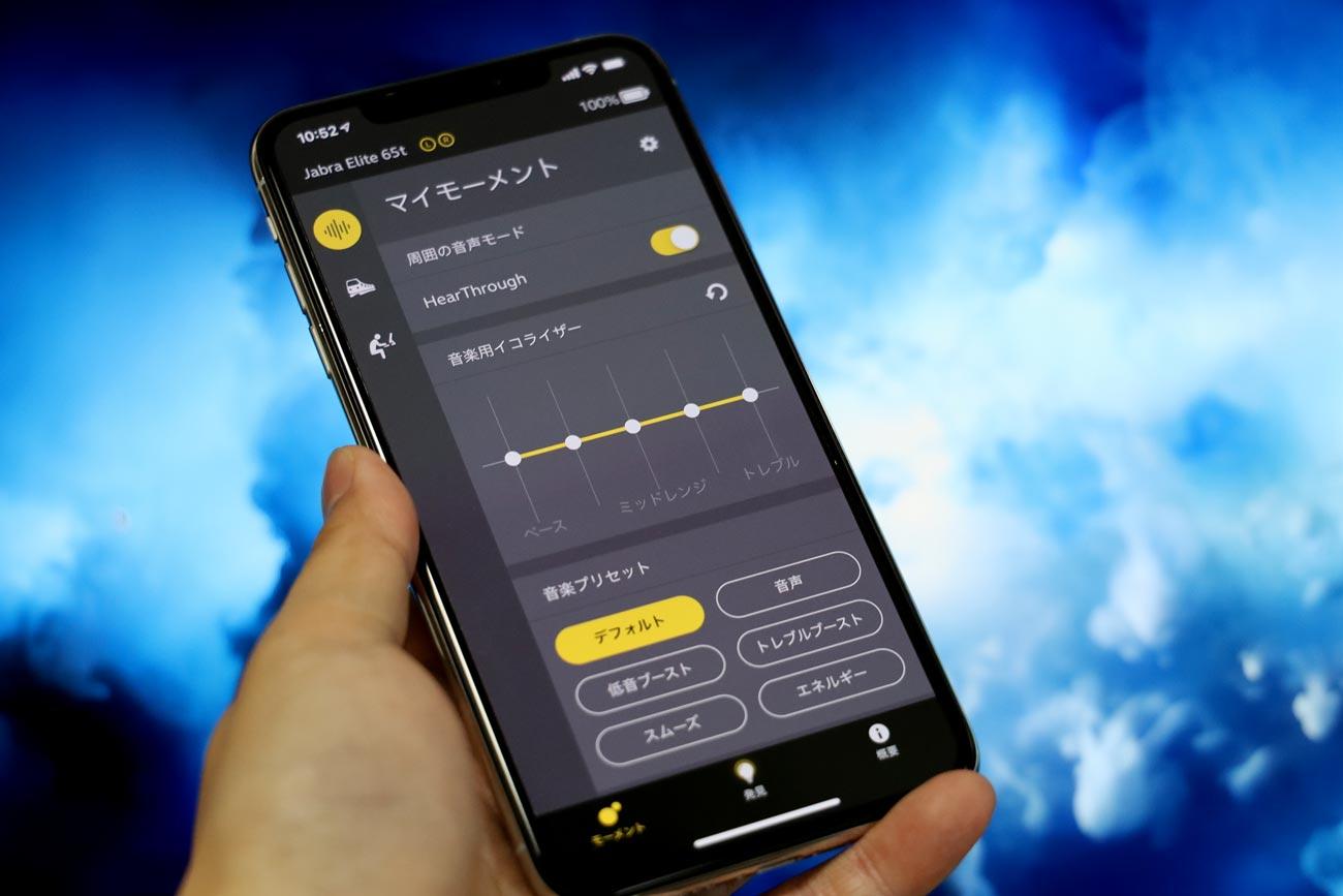 Jabra Elite 65t アプリでEQイコライザー調整