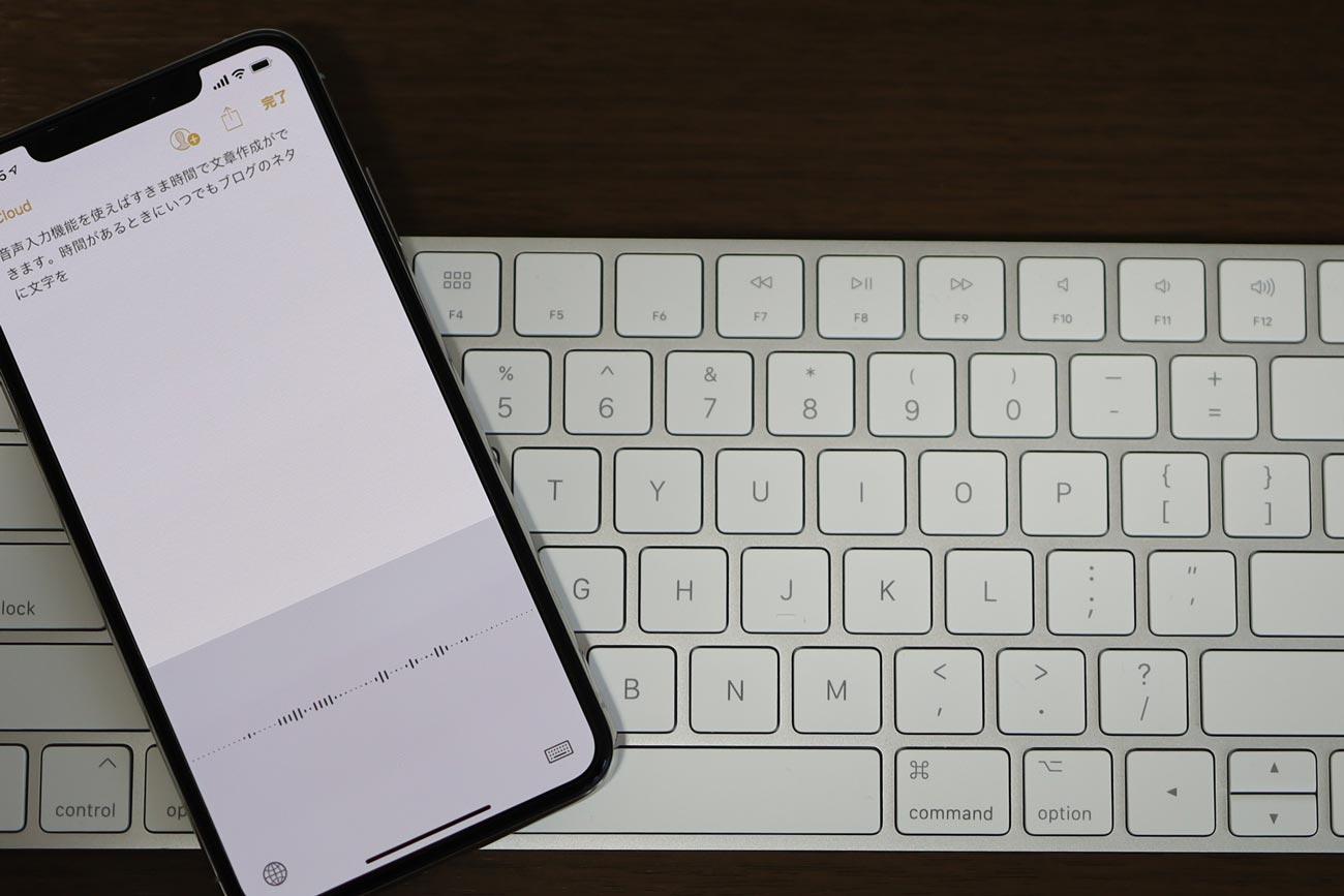 iPhoneとキーボード