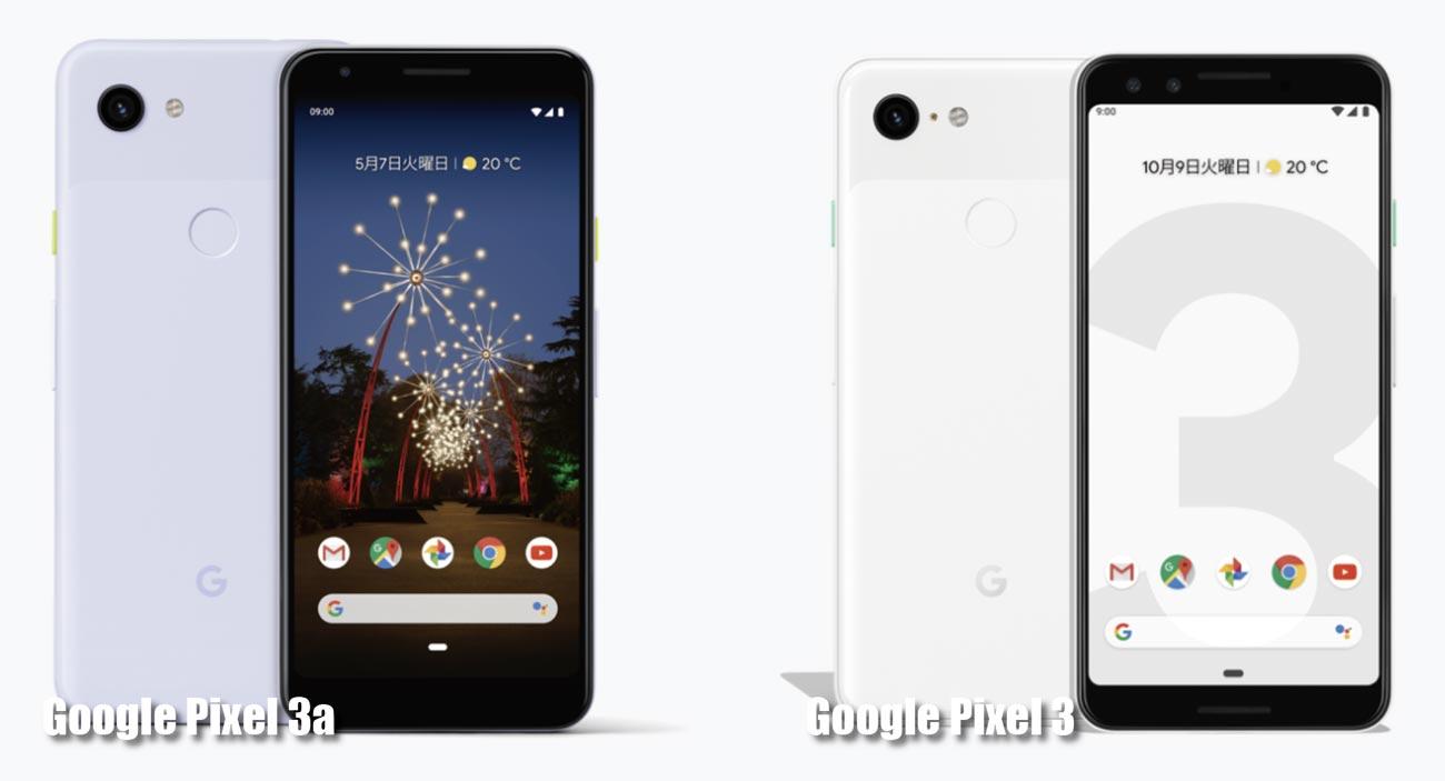 Pixel 3aとPixel 3の外観デザインの違い