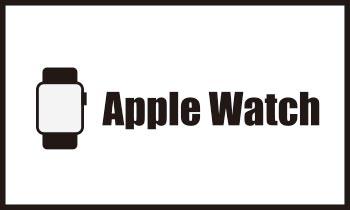 Apple Watchの記事一覧