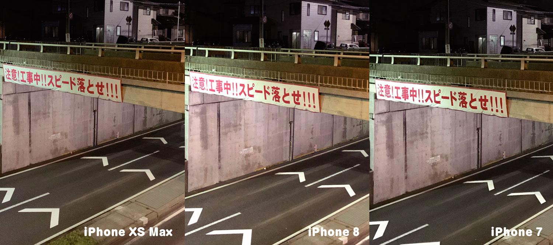 iPhone リアカメラの高感度特性