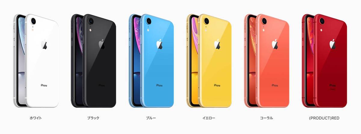 iPhone XR カラーラインナップ