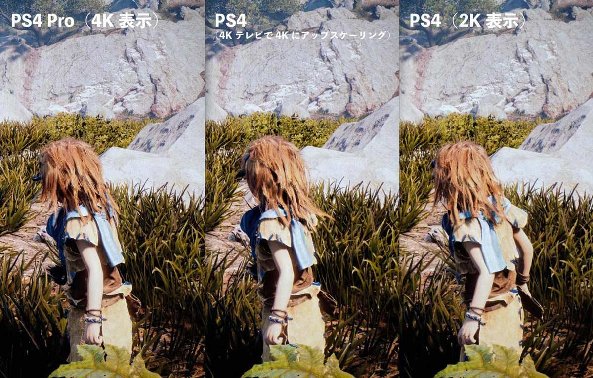 PS4 Pro 4K画面比較