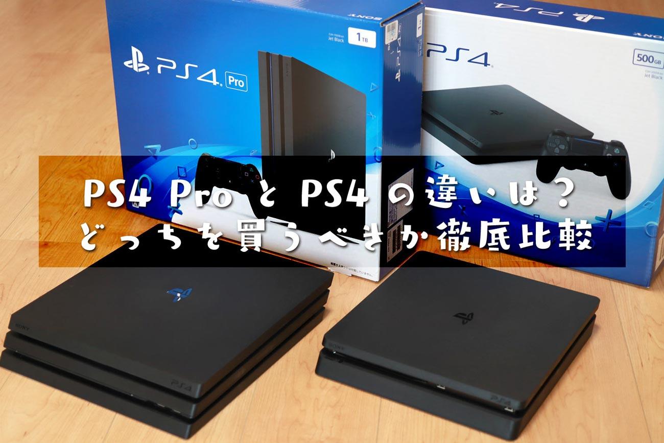 PS4 ProとPS4の違いは?どっちを買うべきか徹底比較